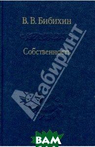 Купить Собственность. Философия своего, Наука, Бибихин Владимир Вениаминович, 978-5-02-037126-2
