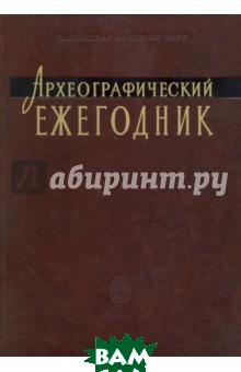 Купить Археографический ежегодник. 2007-2008 годы, Наука, 978-5-02-037599-4