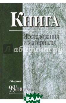 Купить Книга: исследования и материалы. Сборник 99/3-4, Наука, 978-5-02-038496-5
