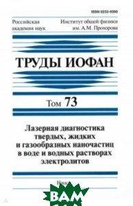 Труды ИОФАН. Т. 73. Лазерная диагностика твердых, жидких и газообразных наночастиц в воде