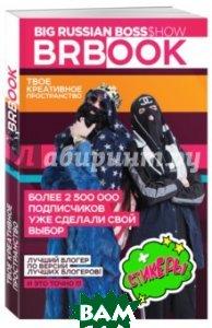 Купить BRBook. Твое креативное пространство (+ стикеры), ЭКСМО, БигРашнБосс Шоу, Пимп, 978-5-04-088538-1