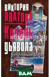 Купить Купель дьявола, ЭКСМО, Платова Виктория Евгеньевна, 978-5-04-089625-7