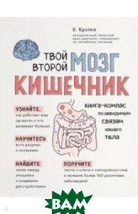 Купить Твой второй мозг - кишечник. Книга-компас по невидимым связям нашего тела, ЭКСМО, Кропка Божена, 978-5-04-090735-9