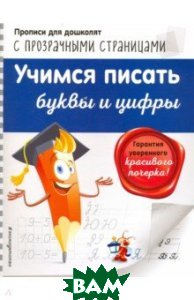 Купить Учимся писать буквы и цифры, ЭКСМО-ПРЕСС, Макеева Ольга Николаевна, 978-5-04-091883-6