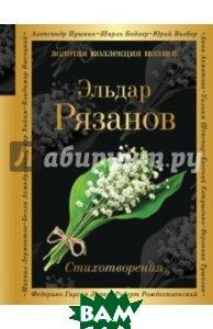 Купить Стихотворения, ЭКСМО, Рязанов Эльдар Александрович, 978-5-04-091938-3