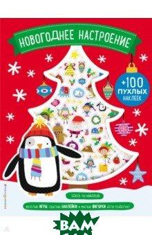 Купить Новогоднее настроение (+100 пухлых наклеек), ЭКСМО-ПРЕСС, 978-5-04-094132-2