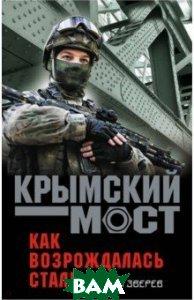 Купить Как возрождалась сталь, ЭКСМО, Зверев Сергей Иванович, 978-5-04-094370-8