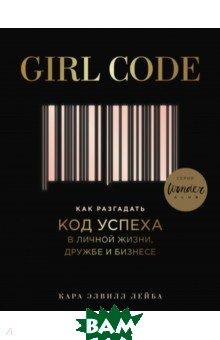 Купить Girl Code. Как разгадать код успеха в личной жизни, Одри, Лейба Кара Элвилл, 978-5-04-096178-8
