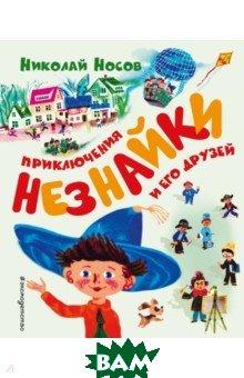 Купить Приключения Незнайки и его друзей, ЭКСМО, Носов Николай Александрович, 978-5-04-096316-4
