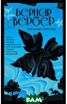 Купить Звездная бабочка, ЭКСМО-ПРЕСС, Вербер Бернар, 978-5-04-096334-8