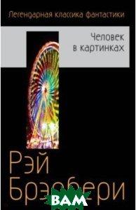 Купить Человек в картинках, ЭКСМО-ПРЕСС, Брэдбери Рэй, 978-5-04-096930-2