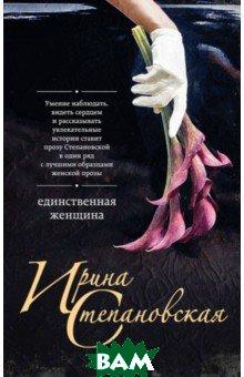 Единственная женщина, ЭКСМО-ПРЕСС, Степановская Ирина, 978-5-04-097562-4  - купить со скидкой