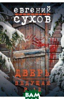 Купить Дверь, ведущая в ад, ЭКСМО-ПРЕСС, Сухов Евгений Евгеньевич, 978-5-04-097823-6