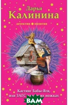 Купить Кастинг Бабы-Яги, или ЗАГС на курьих ножках, ЭКСМО-ПРЕСС, Калинина Дарья Александровна, 978-5-04-098032-1