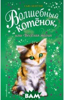 Купить Волшебный котёнок, или Весёлая магия, ЭКСМО, Бентли Сью, 978-5-04-098412-1