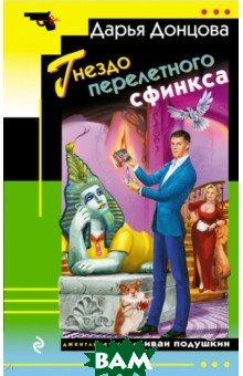 Купить Гнездо перелетного сфинкса, ЭКСМО-ПРЕСС, Донцова Дарья Аркадьевна, 978-5-04-098472-5
