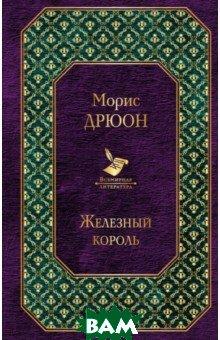Купить Железный король, ЭКСМО, Дрюон Морис, 978-5-04-098770-2