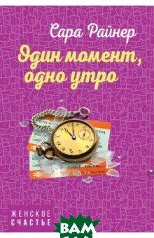 Купить Один момент, одно утро, ЭКСМО-ПРЕСС, Райнер Сара, 978-5-04-098864-8