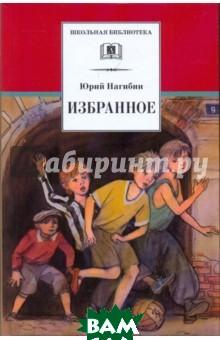 Купить Избранное (рассказы), ДЕТСКАЯ ЛИТЕРАТУРА, Нагибин Юрий Маркович, 978-5-08-006051-9