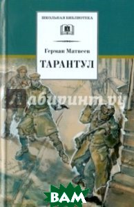 Купить Тарантул, Детская литература. Москва, Матвеев Герман Иванович, 978-5-08-005354-2