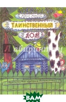 Купить Таинственный дом, Издательство Детская литература, Коринец Юрий Иосифович, 978-5-08-005447-1