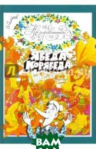 Купить Несравненная Ябеда-Корябеда, ДЕТСКАЯ ЛИТЕРАТУРА, Семенов Александр Иванович, 978-5-08-005630-7