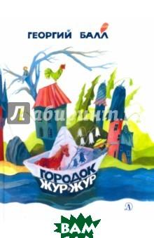 Купить Городок Жур - Жур, Издательство Детская литература, Балл Георгий Александрович, 978-5-08-005706-9
