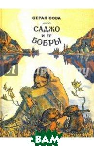 Купить Саджо и ее бобры, Издательство Детская литература, Серая Сова, 978-5-08-005808-0