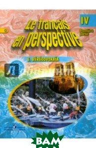Le francais en perspective 4: Methode de francais: Partie 1 /Французский язык. 4 класс. Учебник. В 2 частях. Часть 1