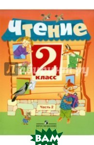 Чтение. 2 класс. Учебник для 2 класса специальных (коррекционных) образовательных учреждений VIII вида. В 2-х частях. Часть 2