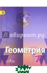 Геометрия. 7 класс. Учебник для общеобразовательных организаций. ФГОС