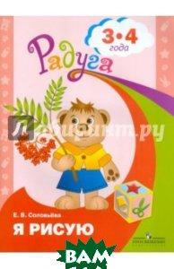 Купить Я рисую. Пособие для детей 3-4 лет, Просвещение, Соловьева Елена Викторовна, 978-5-09-037791-1