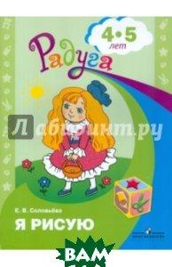 Купить Я рисую. Пособие для детей 4-5 лет, Просвещение, Соловьева Елена Викторовна, 978-5-09-037139-1