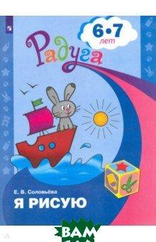 Купить Я рисую. Пособие для детей 6-7 лет, Просвещение, Соловьева Елена Викторовна, 9785090600743