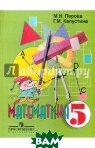 Математика. 5 класс. Учебник для специальных (коррекционных) образовательных учреждений VIII вида