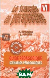 Французский язык. Французский в перспективе. 6 класс. Книга для учителя. Поурочные разработки. ФГОС