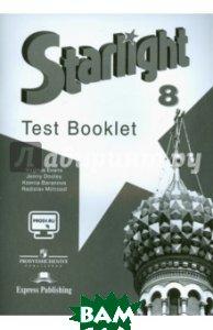 Английский язык. Звездный английский. Starlight. 8 класс. Контрольные задания. С online поддержкой