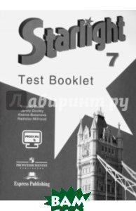 Английский язык. Звездный английский. Starlight. 7 класс. Контрольные задания