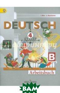 Deutsch: 4 Klasse: Arbeitsbuch B /Немецкий язык. 4 класс. Рабочая тетрадь. Часть Б
