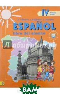 Испанский язык. 4 класс. Учебник. Углубленное изучение испанского языка. В 2-х частях. ФГОС