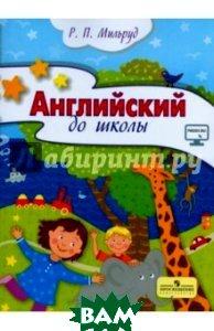 Купить Английский до школы. Пособие для детей 5-6 лет, Просвещение, Мильруд Радислав Петрович, 978-5-09--048436-7