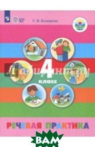 Речевая практика. 4 класс. Учебник. Адаптированные программы. ФГОС ОВЗ