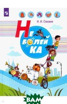 Купить Неболейка, Просвещение, Соковня Ирина Ильинична, 9785090724302