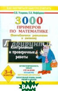 3000 примеров по математике. Контр. и пров. раб. по теме Внетабличное умножение и деление . 3-4 кл.