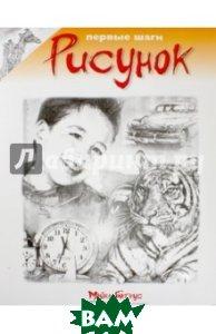 Купить Рисунок (изд. 2009 г. ), АСТ, Баткус Майкл, 978-5-17-026370-7