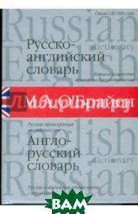Купить Русско-английский и англо-русский словарь, АСТ, О`Брайен М.А., 978-5-17-038004-6