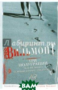 Купить Три полуграции, или Немного о любви в конце тысячелетия, АСТ, Вильмонт Екатерина Николаевна, 978-5-17-047042-6