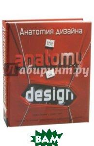 Купить Анатомия дизайна. Скрытые источники современного графического дизайна, АСТ, Хеллер Стивен, Илич Мирко, 978-5-17-055093-7
