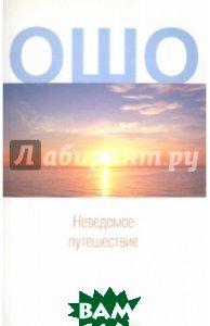 Купить Ошо. Неведомое путешествие, АСТ, Ошо Багван Шри Раджниш, 978-5-17-060460-9