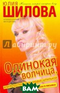 Купить Одинокая волчица, или Я проткну твое сердце шпилькой, АСТ, АСТ Москва, Шилова Юлия Витальевна, 978-5-17-061427-1
